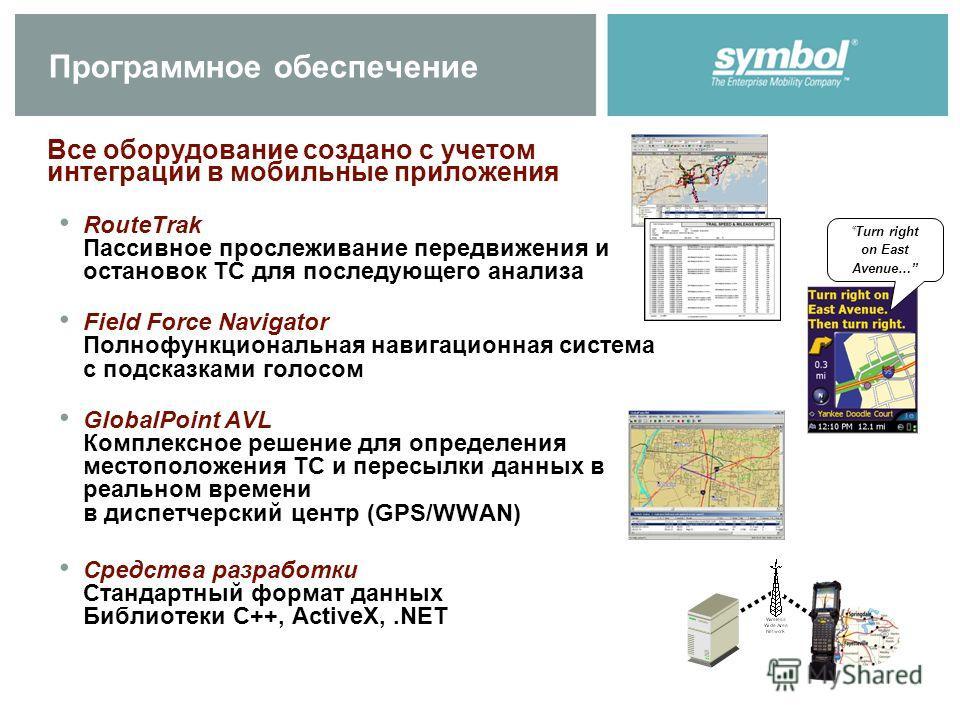 Программное обеспечение Все оборудование создано с учетом интеграции в мобильные приложения RouteTrak Пассивное прослеживание передвижения и остановок ТС для последующего анализа Field Force Navigator Полнофункциональная навигационная система с подск