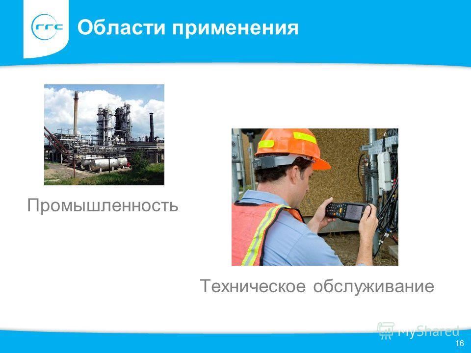 Области применения 16 Промышленность Техническое обслуживание