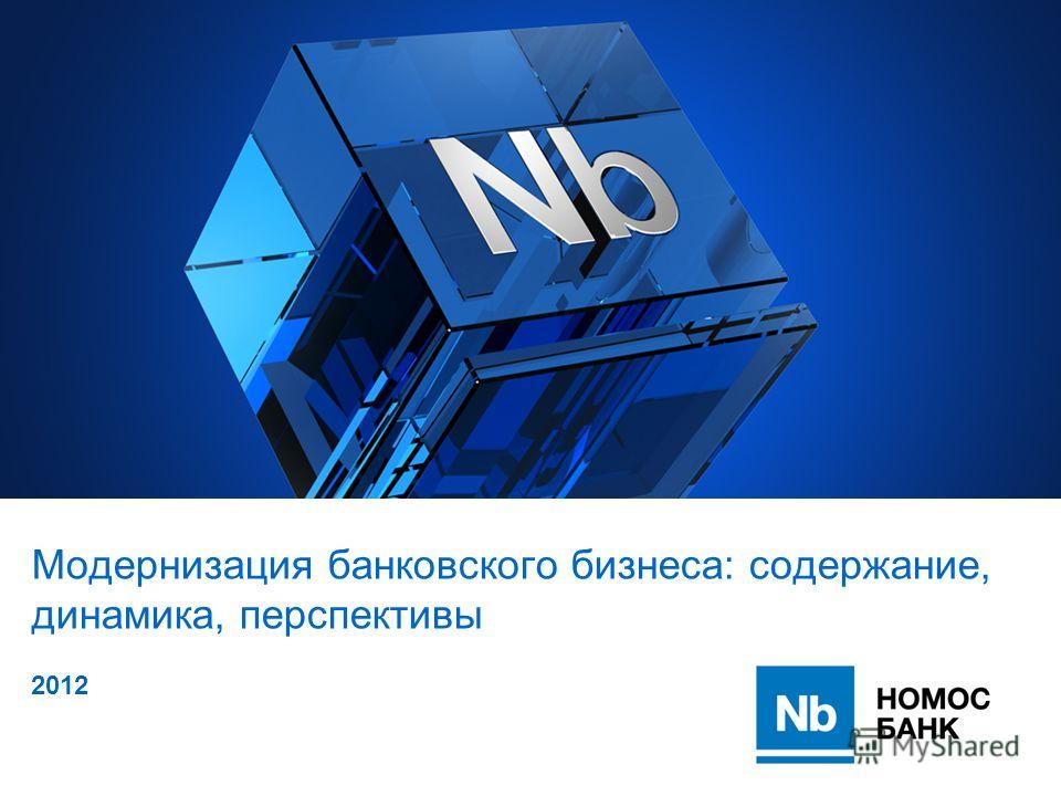Модернизация банковского бизнеса: содержание, динамика, перспективы 2012