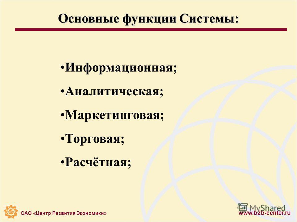 Основные функции Системы: Информационная; Аналитическая; Маркетинговая; Торговая; Расчётная;