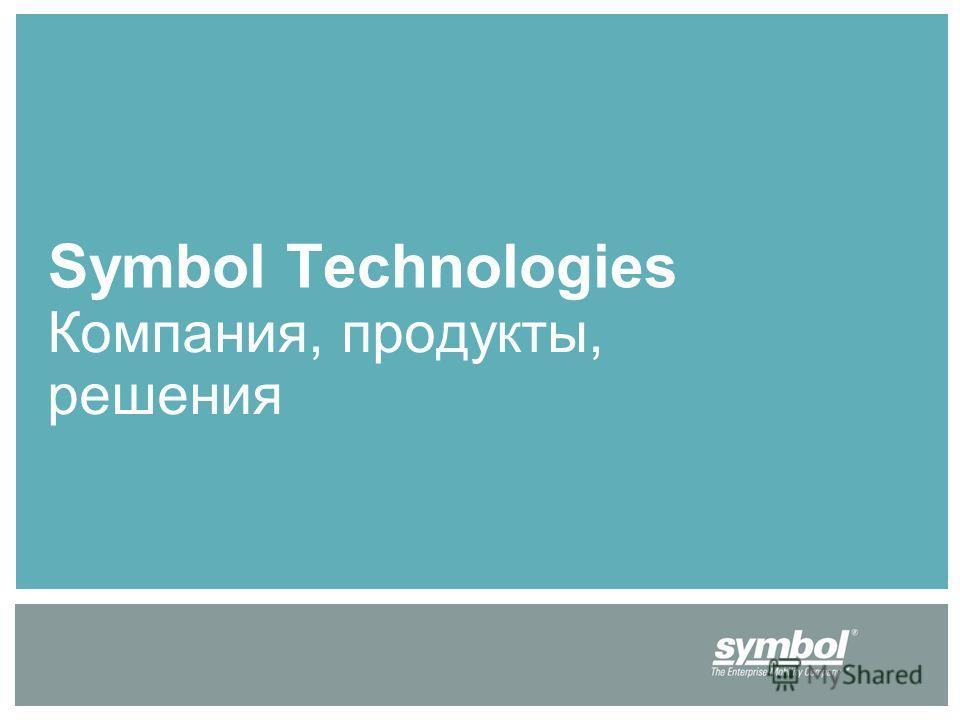 Symbol Technologies Компания, продукты, решения