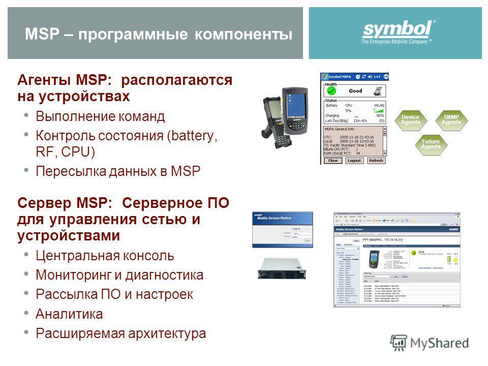 MSP – программные компоненты Агенты MSP: располагаются на устройствах Выполнение команд Контроль состояния (battery, RF, CPU) Пересылка данных в MSP Сервер MSP: Серверное ПО для управления сетью и устройствами Центральная консоль Мониторинг и диагнос