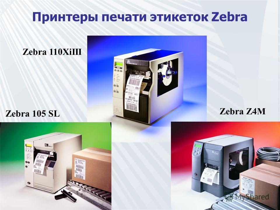 Принтеры печати этикеток Zebra Zebra Z4M Zebra 105 SL Zebra 110XiIII