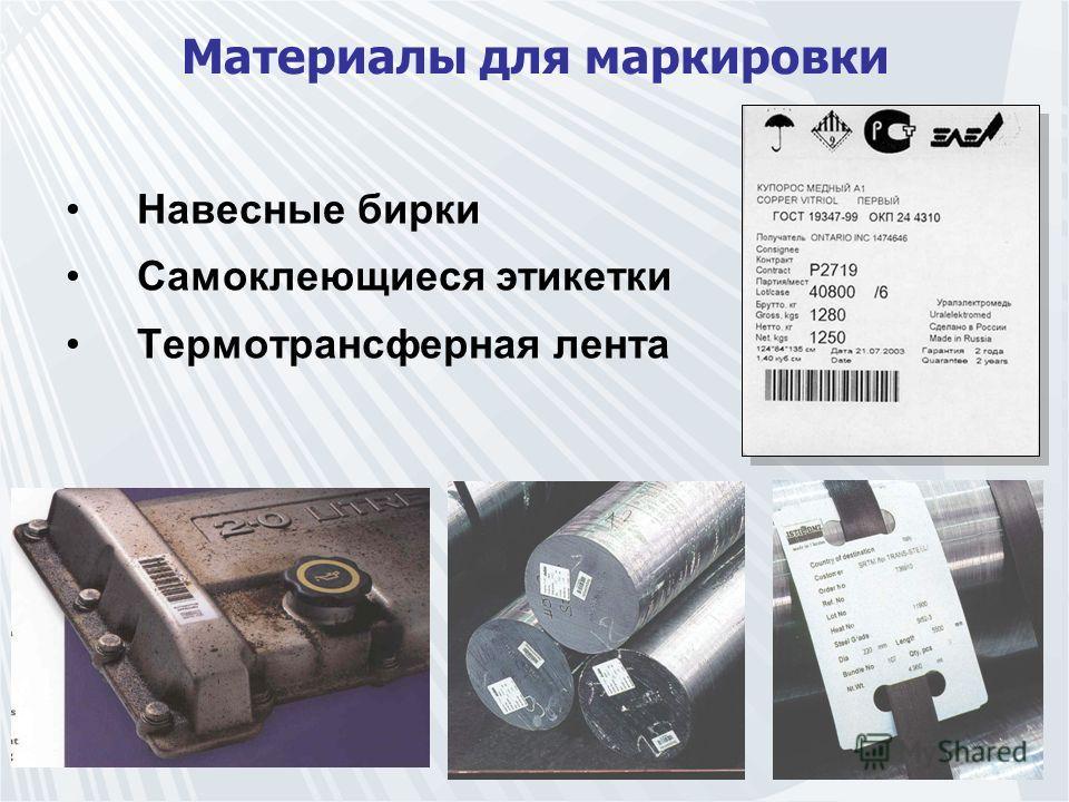 Материалы для маркировки Навесные бирки Самоклеющиеся этикетки Термотрансферная лента