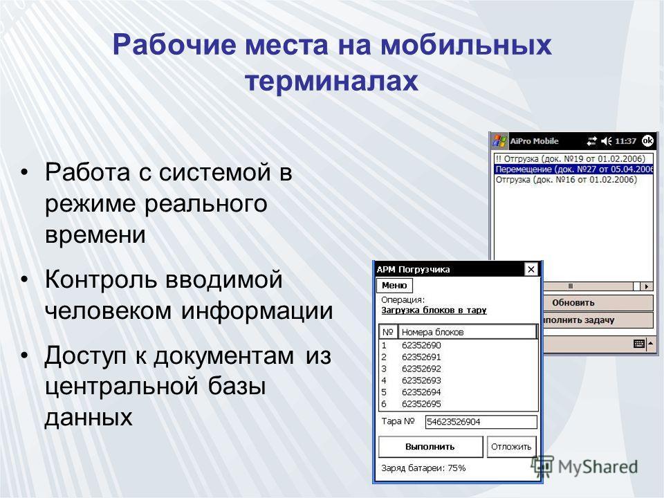 Рабочие места на мобильных терминалах Работа с системой в режиме реального времени Контроль вводимой человеком информации Доступ к документам из центральной базы данных