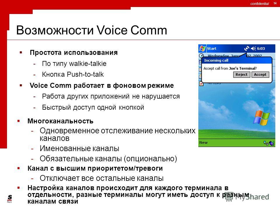 confidential 14 Возможности Voice Comm Простота использования -По типу walkie-talkie -Кнопка Push-to-talk Voice Comm работает в фоновом режиме -Работа других приложений не нарушается -Быстрый доступ одной кнопкой Многоканальность -Одновременное отсле