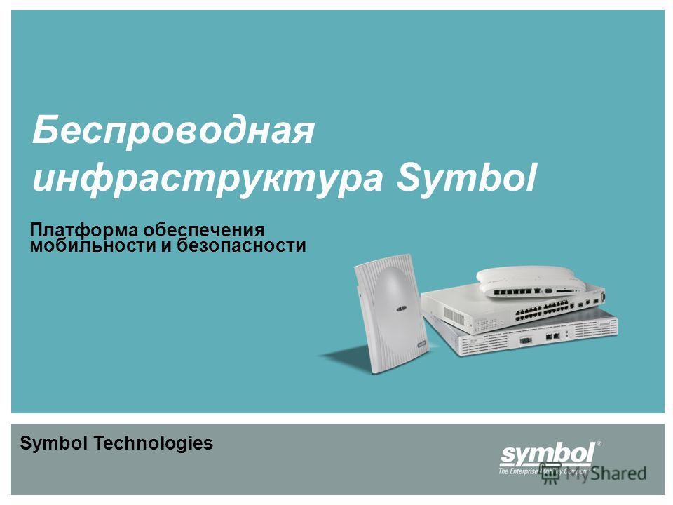 Беспроводная инфраструктура Symbol Платформа обеспечения мобильности и безопасности Symbol Technologies