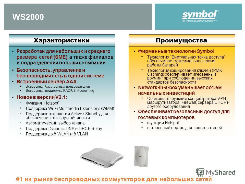 WS2000 Разработан для небольших и среднего размера сетей (SME), а также филиалов и подразделений больших компаний Безопасность, управление и беспроводная сеть в одной системе Встроенный сервер AAA Встроенная база данных пользователей Встроенная подде