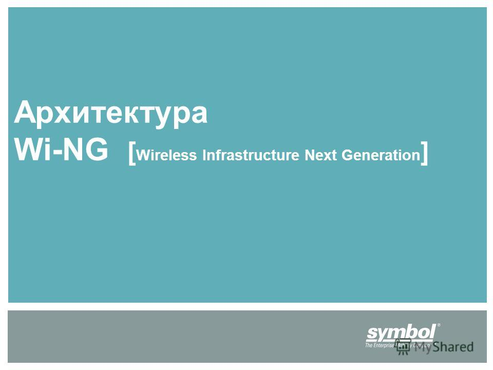 Архитектура Wi-NG [ Wireless Infrastructure Next Generation ]