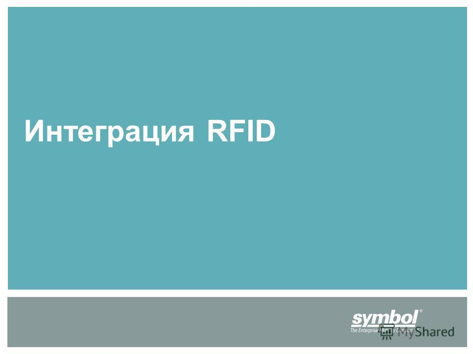 Интеграция RFID