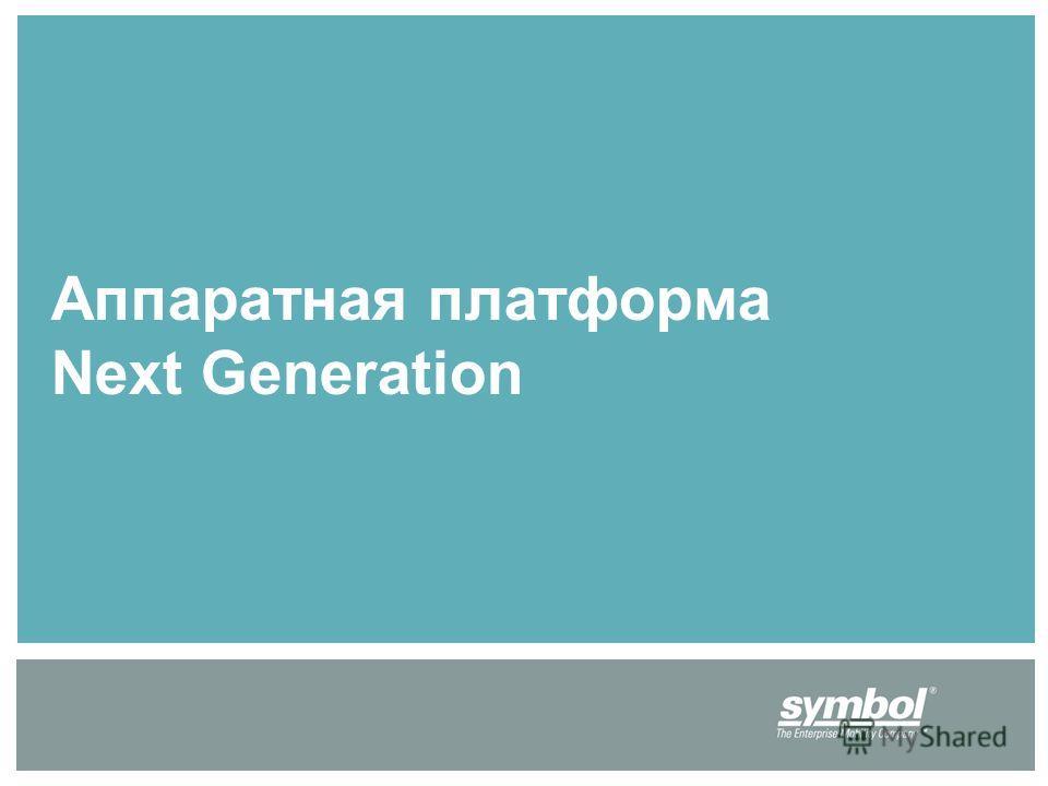 Аппаратная платформа Next Generation