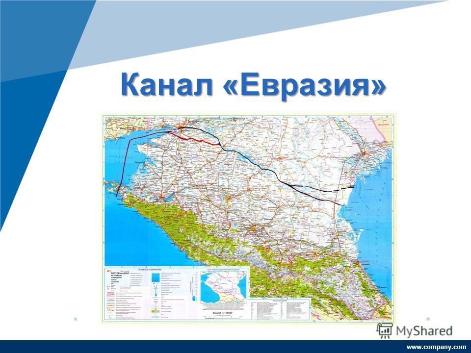 www.company.com Канал «Евразия»