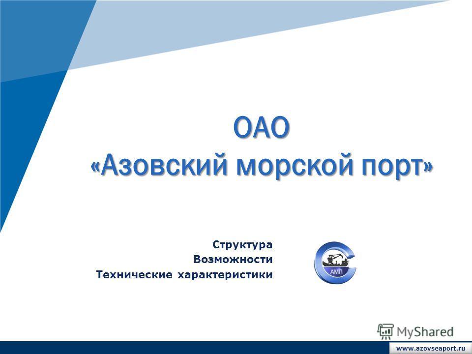 www.company.com ОАО «Азовский морской порт» Структура Возможности Технические характеристики www.azovseaport.ru