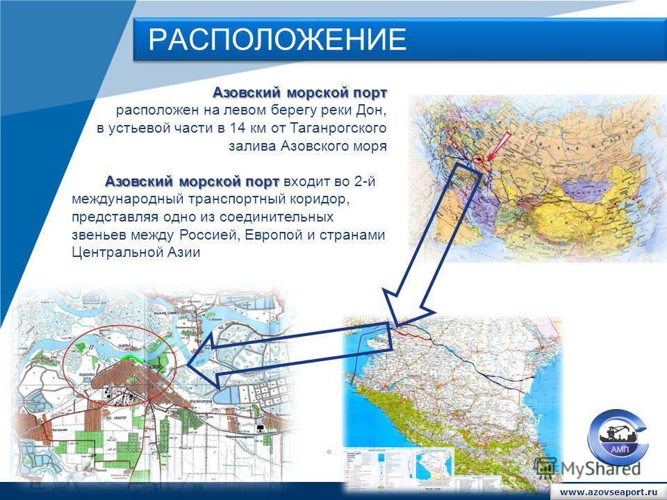 www.company.com РАСПОЛОЖЕНИЕ Азовский морской порт расположен на левом берегу реки Дон, в устьевой части в 14 км от Таганрогского залива Азовского моря Азовский морской порт Азовский морской порт входит во 2-й международный транспортный коридор, пред