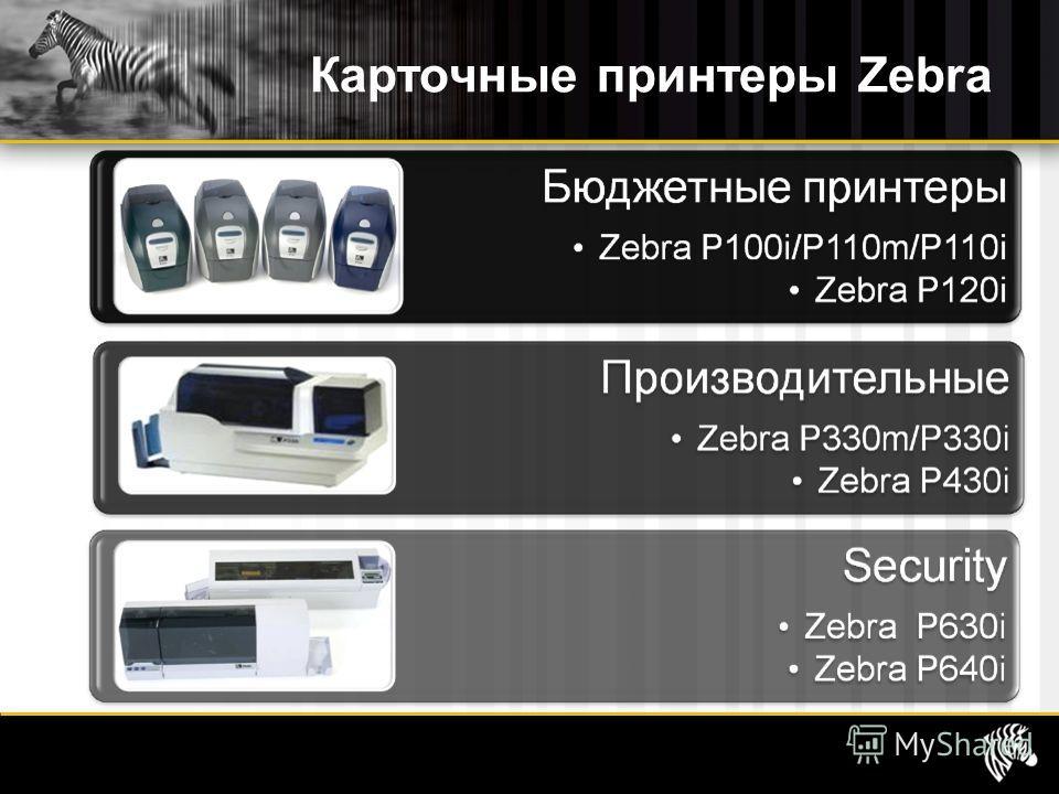 Карточные принтеры Zebra