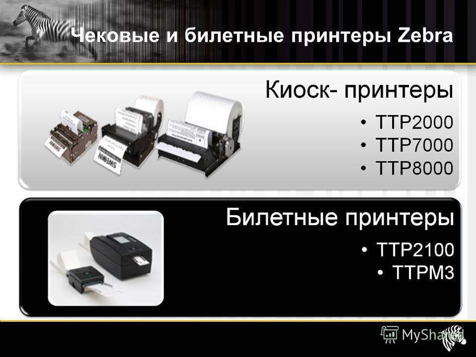 Чековые и билетные принтеры Zebra