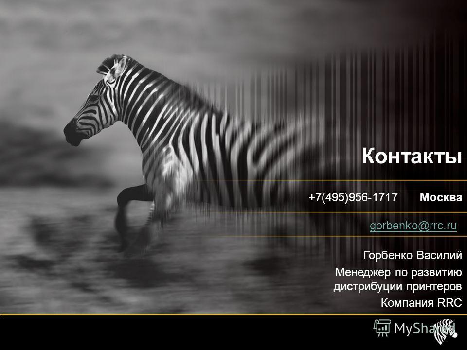 Контакты +7(495)956-1717Москва gorbenko@rrc.ru Горбенко Василий Менеджер по развитию дистрибуции принтеров Компания RRC