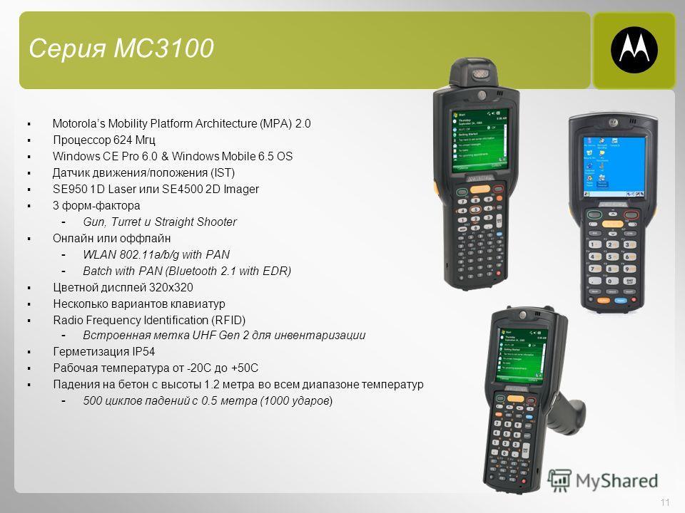 11 Серия MC3100 Motorolas Mobility Platform Architecture (MPA) 2.0 Процессор 624 Мгц Windows CE Pro 6.0 & Windows Mobile 6.5 OS Датчик движения/положения (IST) SE950 1D Laser или SE4500 2D Imager 3 форм-фактора - Gun, Turret и Straight Shooter Онлайн