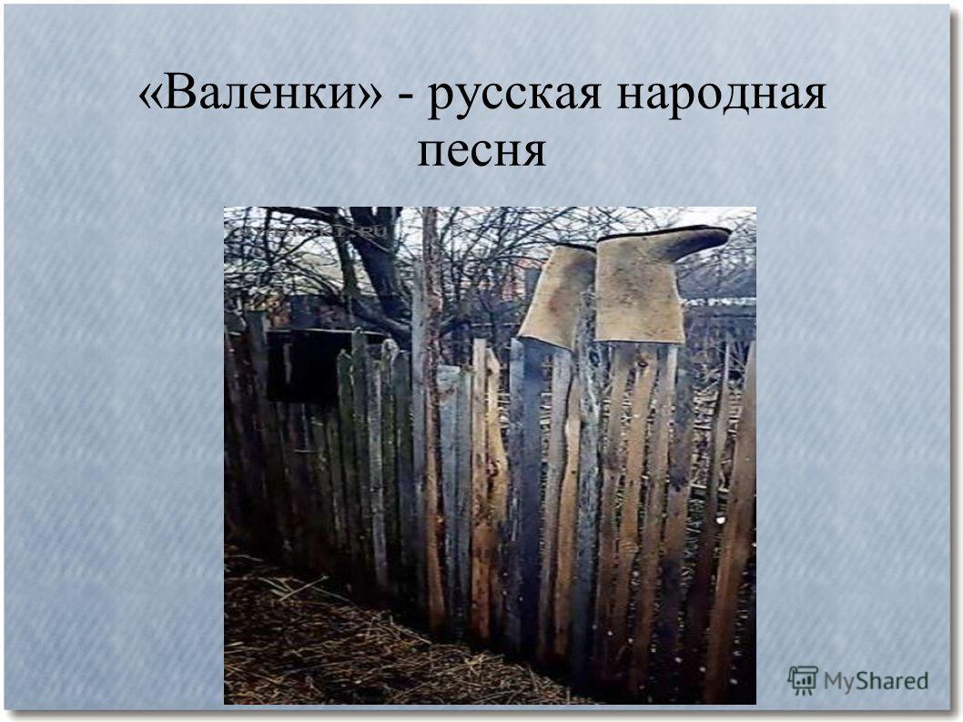 «Валенки» - русская народная песня