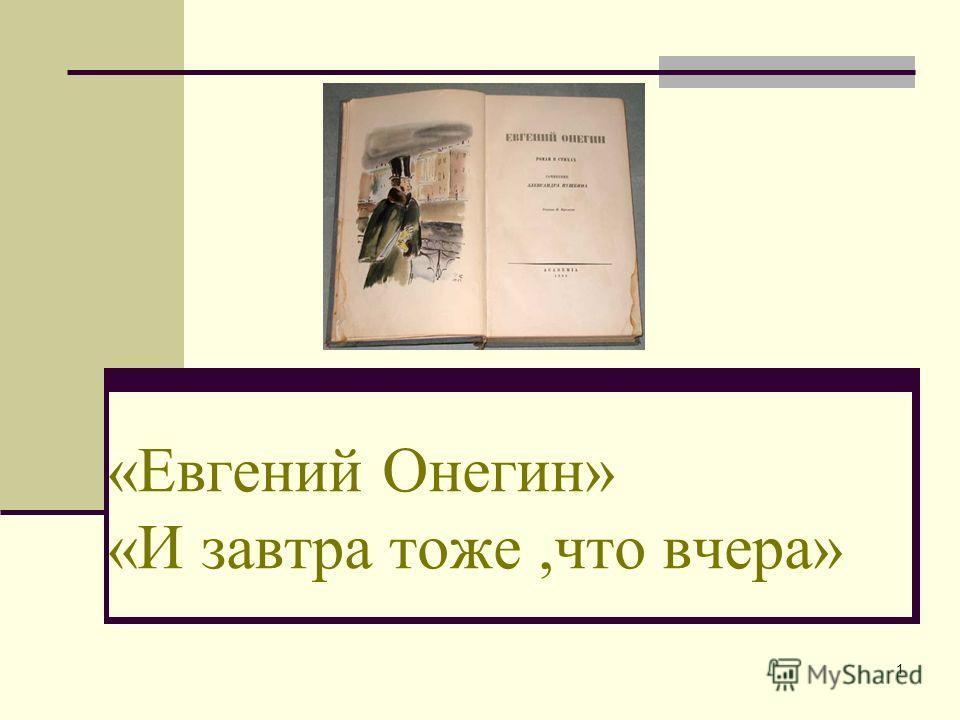 «Евгений Онегин» «И завтра тоже,что вчера» 1