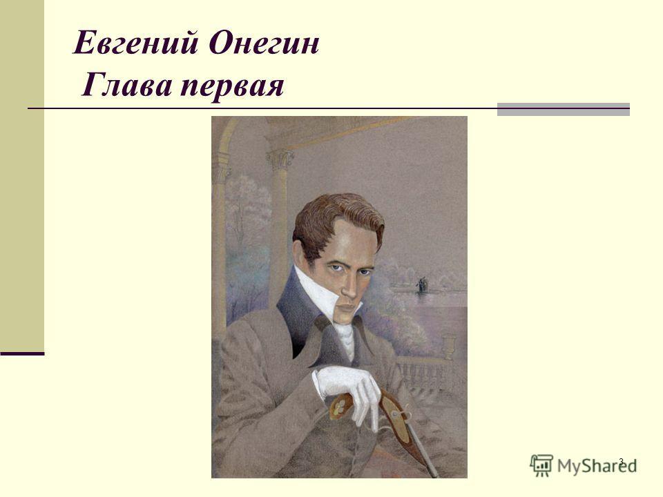 Евгений Онегин Глава первая 3