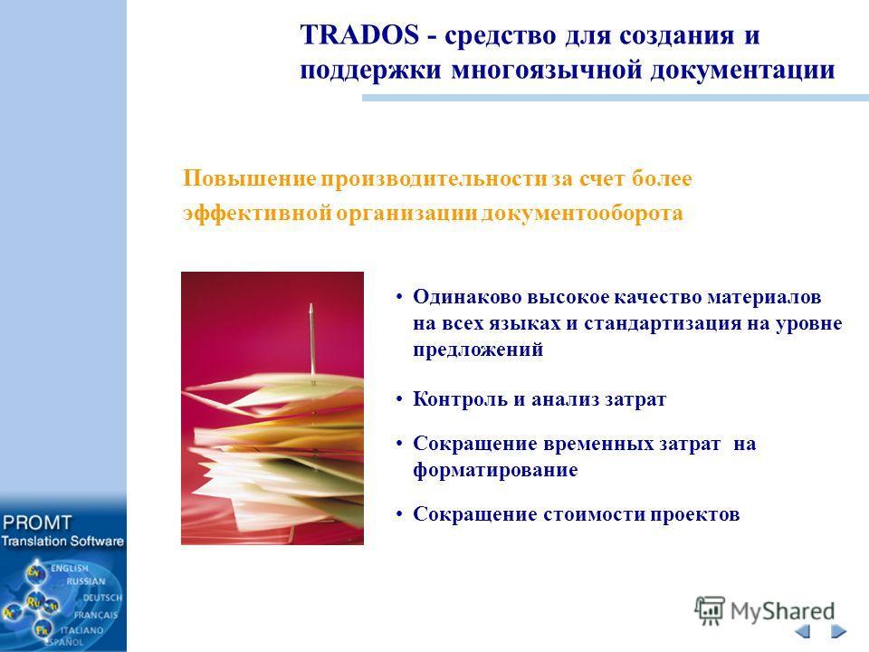 TRADOS - cредство для создания и поддержки многоязычной документации Повышение производительности за счет более эффективной организации документооборота Одинаково высокое качество материалов на всех языках и стандартизация на уровне предложений Контр