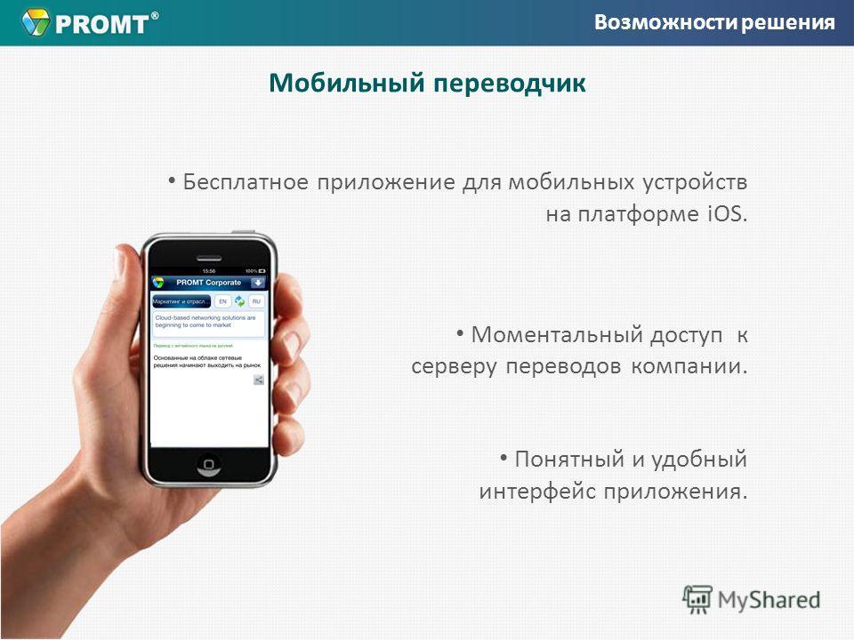 Мобильный переводчик Моментальный доступ к серверу переводов компании. Понятный и удобный интерфейс приложения. Бесплатное приложение для мобильных устройств на платформе iOS. Возможности решения