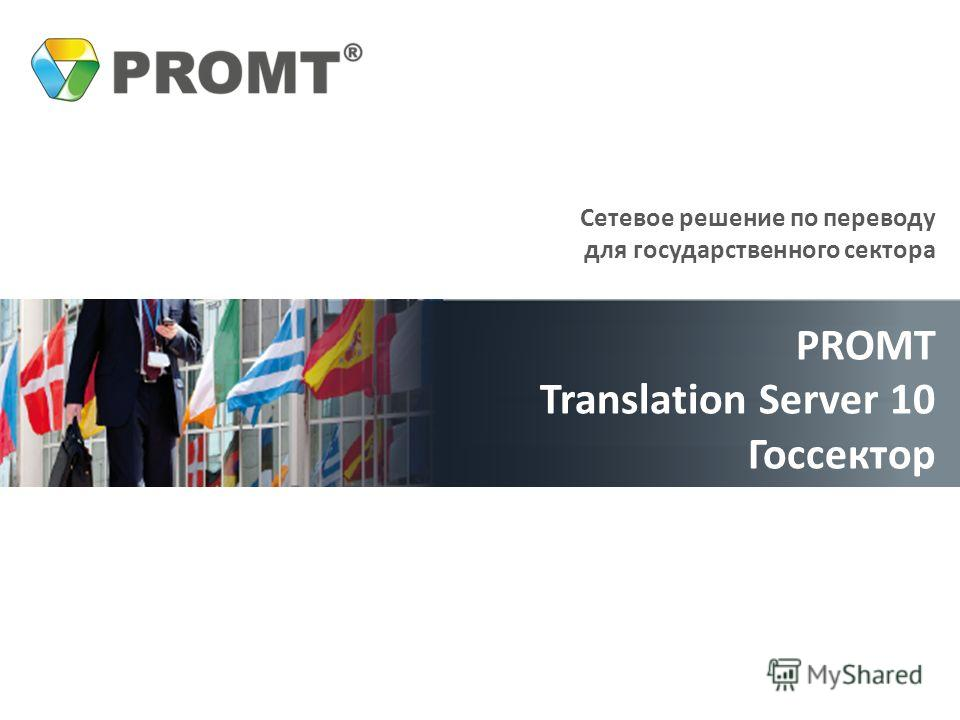 Сетевое решение по переводу для государственного сектора PROMT Translation Server 10 Госсектор