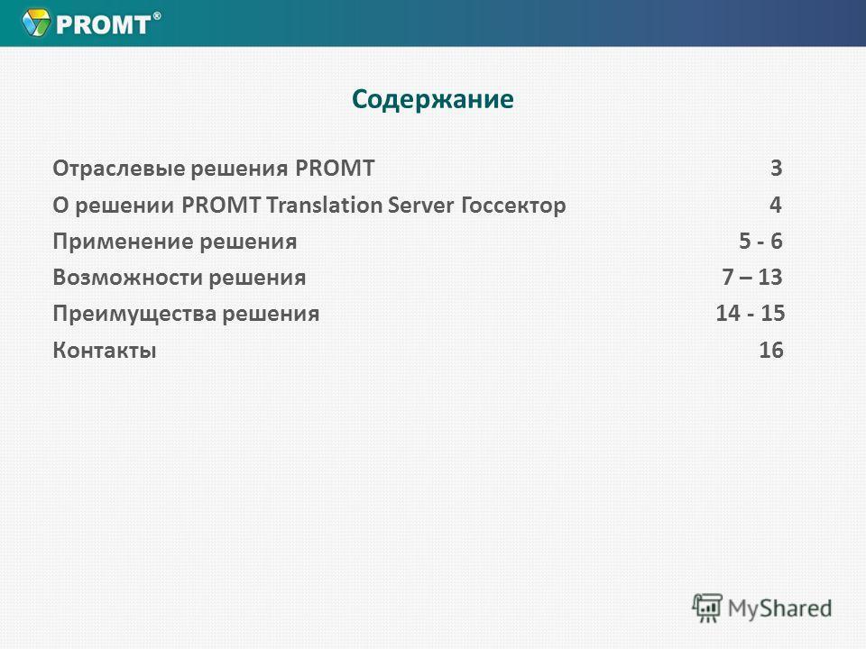 Содержание Отраслевые решения PROMT 3 О решении PROMT Translation Server Госсектор 4 Применение решения 5 - 6 Возможности решения 7 – 13 Преимущества решения 14 - 15 Контакты 16