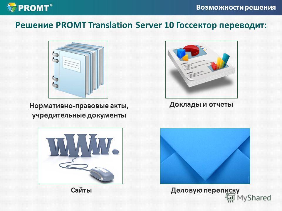 Решение PROMT Translation Server 10 Госсектор переводит: Возможности решения Сайты Нормативно-правовые акты, учредительные документы Доклады и отчеты Деловую переписку
