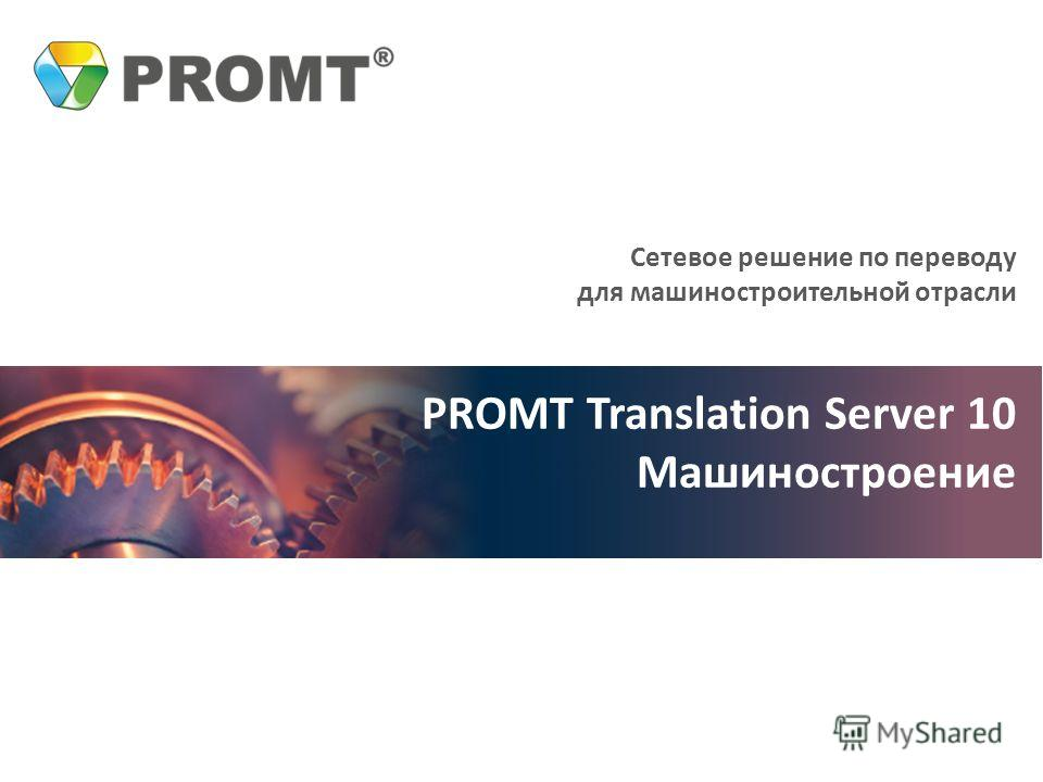 Сетевое решение по переводу для машиностроительной отрасли PROMT Translation Server 10 Машиностроение