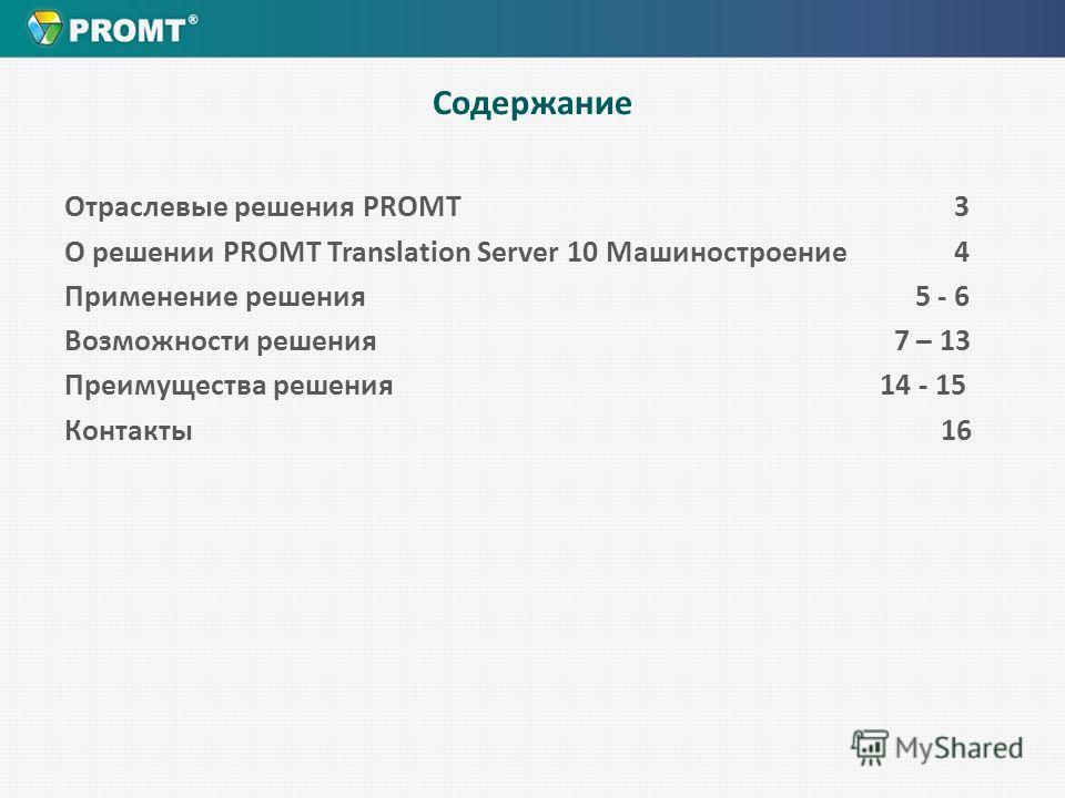Содержание Отраслевые решения PROMT 3 О решении PROMT Translation Server 10 Машиностроение 4 Применение решения 5 - 6 Возможности решения 7 – 13 Преимущества решения 14 - 15 Контакты 16