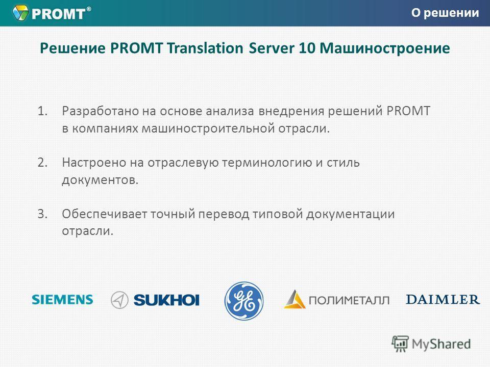Решение PROMT Translation Server 10 Машиностроение 1.Разработано на основе анализа внедрения решений PROMT в компаниях машиностроительной отрасли. 2. Настроено на отраслевую терминологию и стиль документов. 3. Обеспечивает точный перевод типовой доку