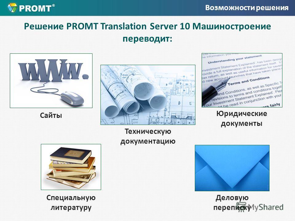 Решение PROMT Translation Server 10 Машиностроение переводит: Возможности решения Сайты Техническую документацию Юридические документы Специальную литературу Деловую переписку