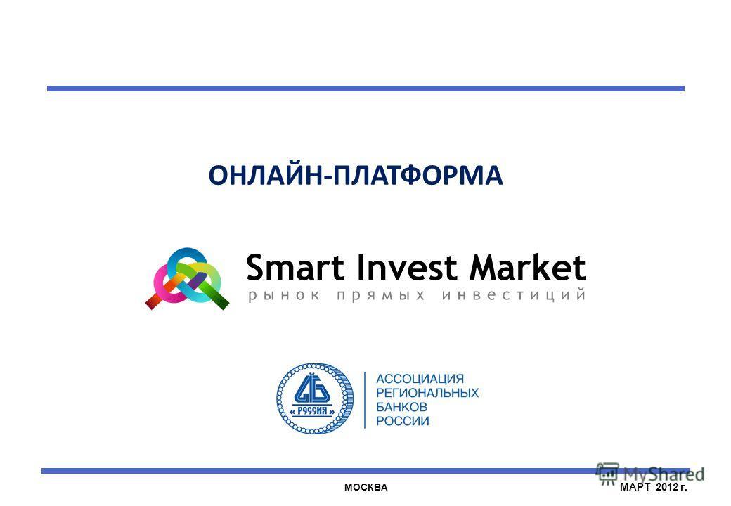 ОНЛАЙН-ПЛАТФОРМА МОСКВА МАРТ 2012 г.