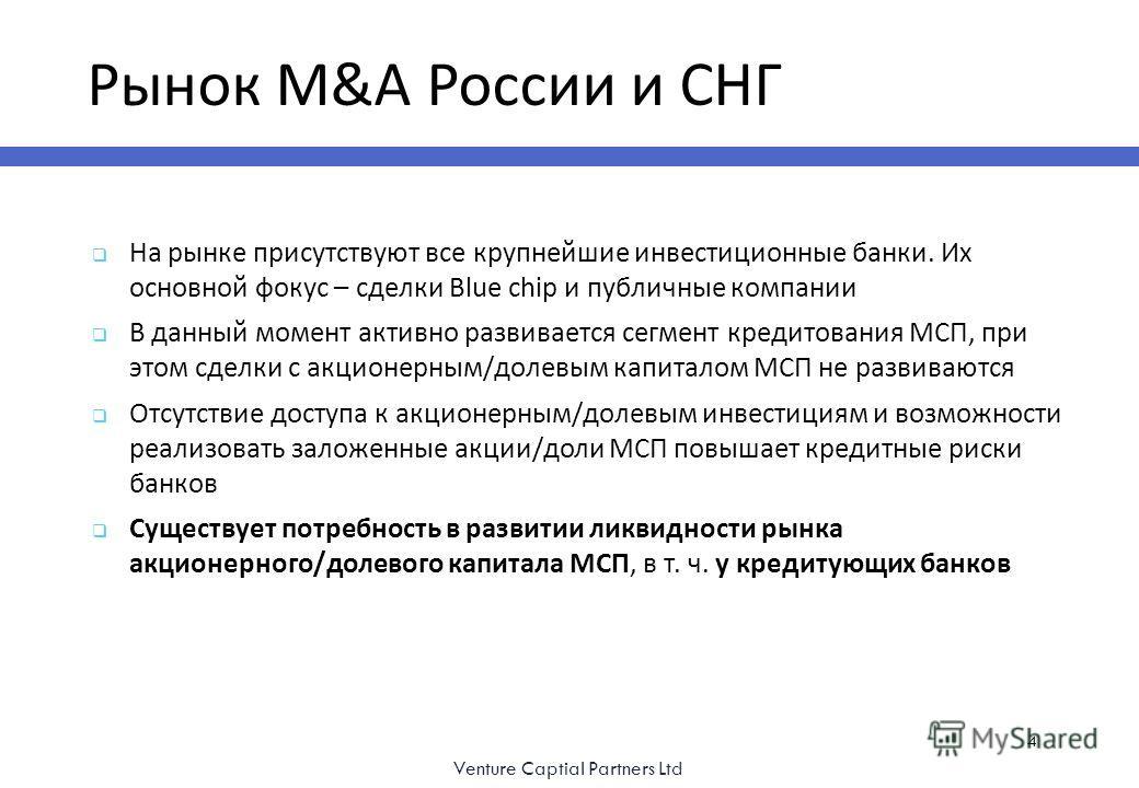 Рынок M&A России и СНГ На рынке присутствуют все крупнейшие инвестиционные банки. Их основной фокус – сделки Blue chip и публичные компании В данный момент активно развивается сегмент кредитования МСП, при этом сделки с акционерным / долевым капитало