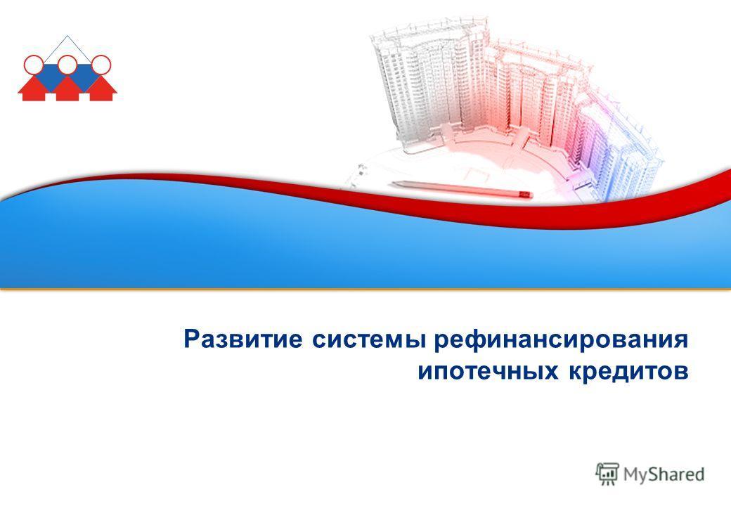 Развитие системы рефинансирования ипотечных кредитов