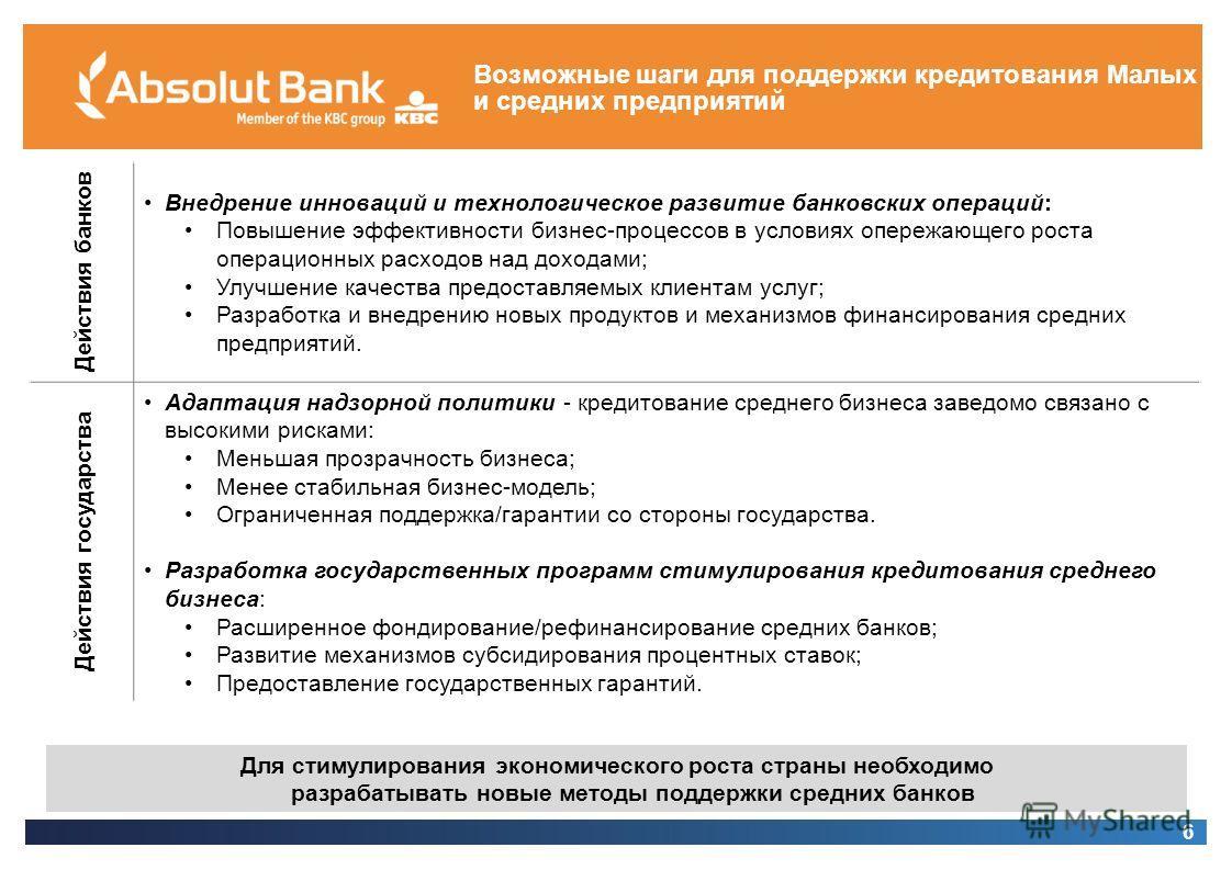 6 Возможные шаги для поддержки кредитования Малых и средних предприятий 6 Действия банков Внедрение инноваций и технологическое развитие банковских операций: Повышение эффективности бизнес-процессов в условиях опережающего роста операционных расходов