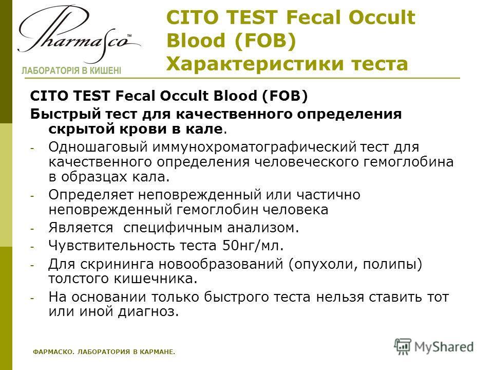 CITO TEST Fecal Occult Blood (FOB) Характеристики теста CITO TEST Fecal Occult Blood (FOB) Быстрый тест для качественного определения скрытой крови в кале. - Одношаговый иммунохроматографический тест для качественного определения человеческого гемогл