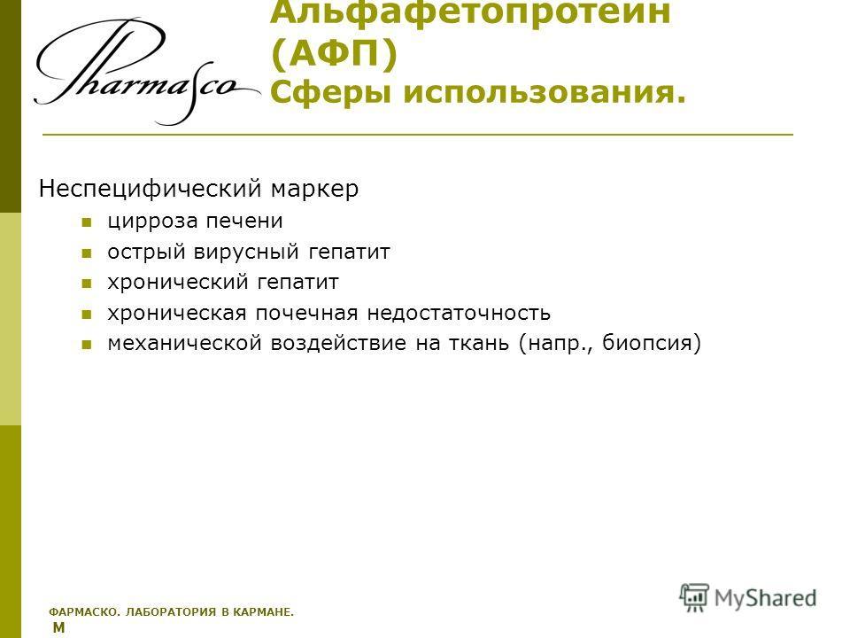 Альфафетопротеин (АФП) Сферы использования. Marketing department. Phamasco Ltd.Marketing department. Phamasco Ltd. Неспецифический маркер цирроза печени острый вирусный гепатит хронический гепатит хроническая почечная недостаточность механической воз