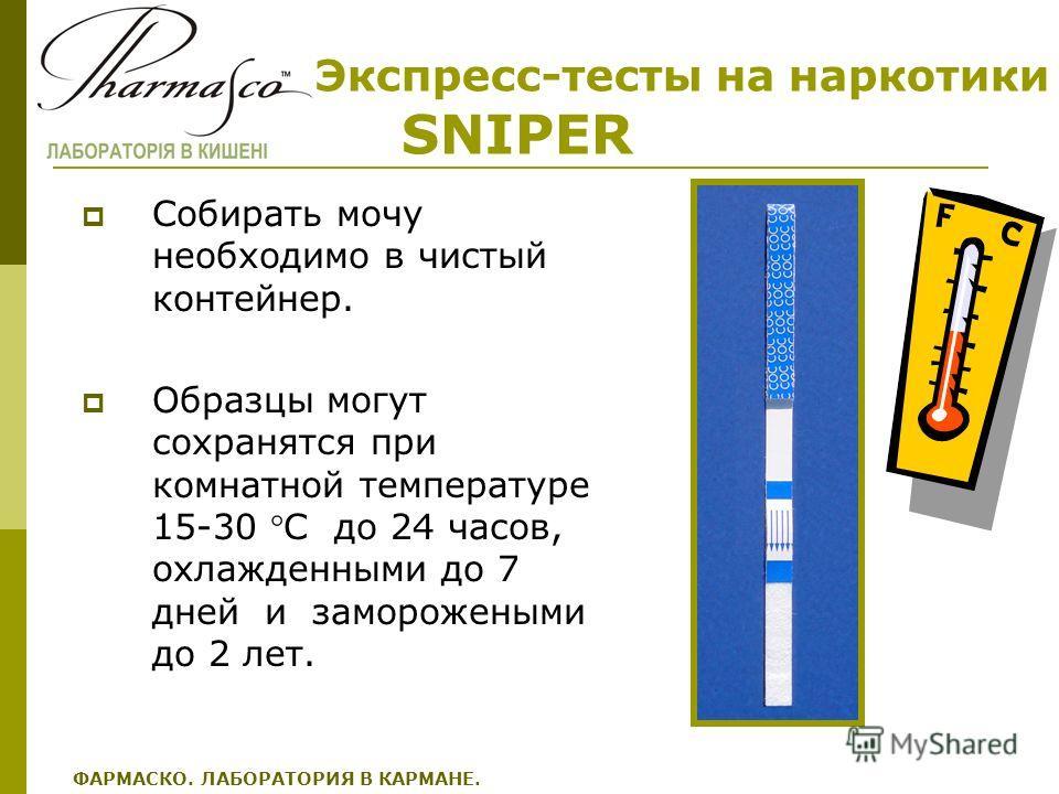 Экспресс-тесты на наркотики SNIPER Собирать мочу необходимо в чистый контейнер. Образцы могут сохранятся при комнатной температуре 15-30 C до 24 часов, охлажденными до 7 дней и заморожеными до 2 лет. Собирать мочу необходимо в чистый контейнер. Образ