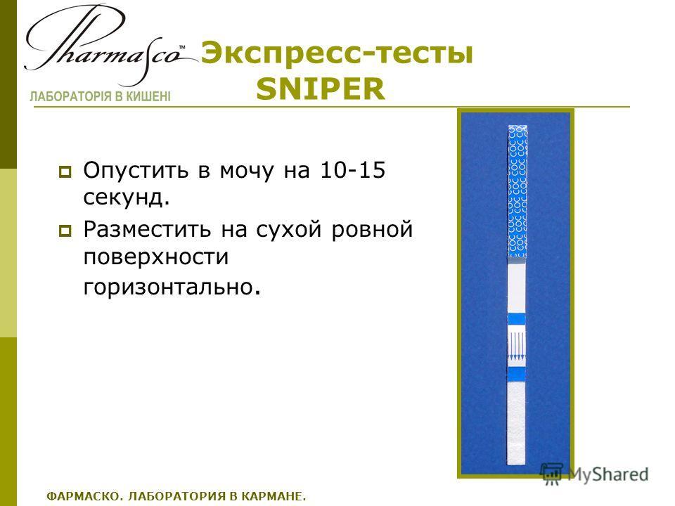 Экспресс-тесты SNIPER Опустить в мочу на 10-15 секунд. Разместить на сухой ровной поверхности горизонтально. Опустить в мочу на 10-15 секунд. Разместить на сухой ровной поверхности горизонтально. ФАРМАСКО. ЛАБОРАТОРИЯ В КАРМАНЕ.