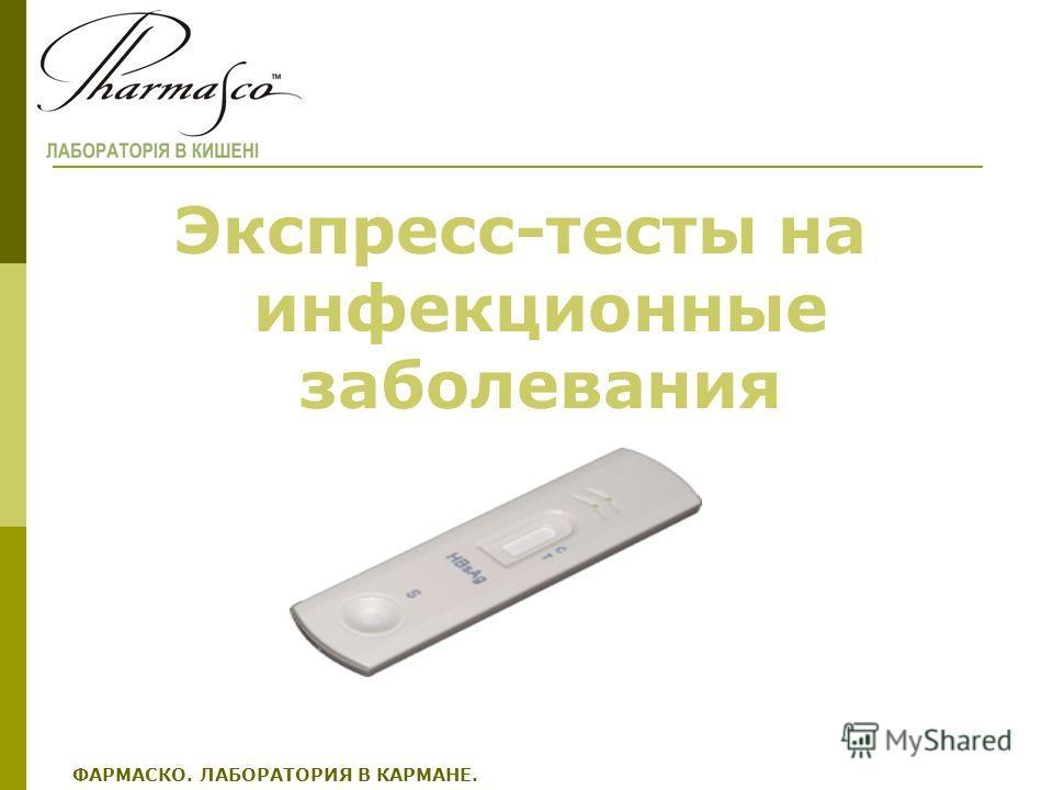 Экспресс-тесты на инфекционные заболевания ФАРМАСКО. ЛАБОРАТОРИЯ В КАРМАНЕ.
