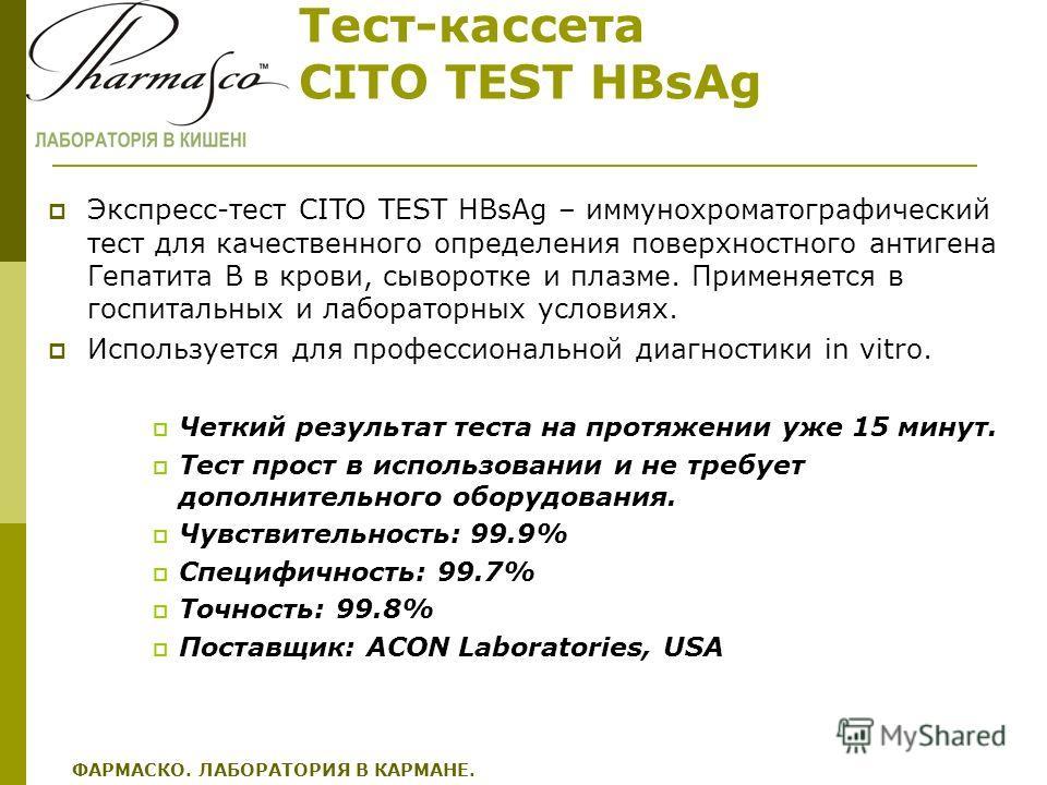 Тест-кассета CITO TEST HBsAg Экспресс-тест CITO TEST HBsAg – иммунохроматографический тест для качественного определения поверхностного антигена Гепатита В в крови, сыворотке и плазме. Применяется в госпитальных и лабораторных условиях. Используется