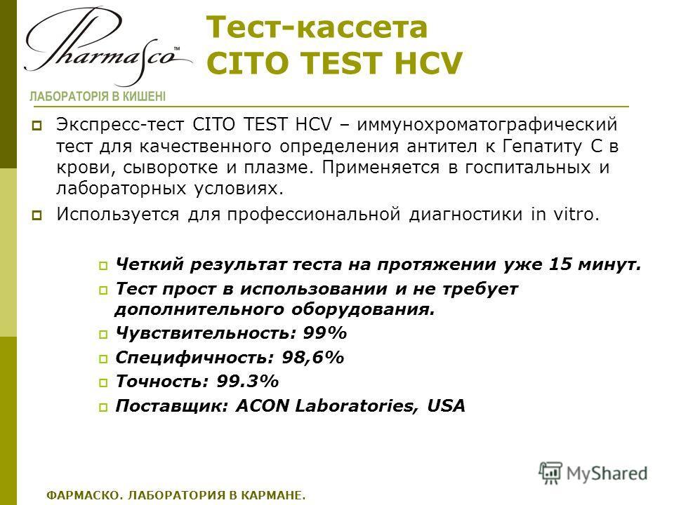 Тест-кассета CITO TEST HCV Экспресс-тест CITO TEST HCV – иммунохроматографический тест для качественного определения антител к Гепатиту С в крови, сыворотке и плазме. Применяется в госпитальных и лабораторных условиях. Используется для профессиональн