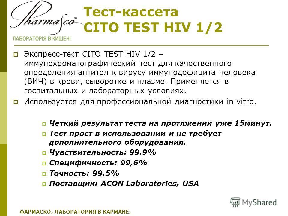 Экспресс-тест CITO TEST HIV 1/2 – иммунохроматографический тест для качественного определения антител к вирусу иммунодефицита человека (ВИЧ) в крови, сыворотке и плазме. Применяется в госпитальных и лабораторных условиях. Используется для профессиона