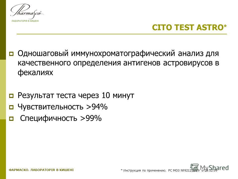 ФАРМАСКО. ЛАБОРАТОРІЯ В КИШЕНІ CITO TEST ASTRO * Одношаговый иммунохроматографический анализ для качественного определения антигенов астровирусов в фекалиях Результат теста через 10 минут Чувствительность >94% Специфичность >99% * Инструкция по приме