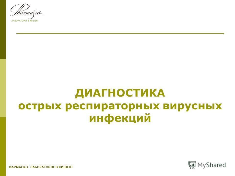 ФАРМАСКО. ЛАБОРАТОРІЯ В КИШЕНІ ДИАГНОСТИКА острых респираторных вирусных инфекций