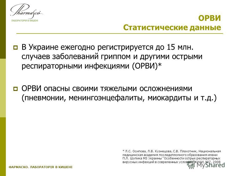 ФАРМАСКО. ЛАБОРАТОРІЯ В КИШЕНІ ОРВИ Статистические данные В Украине ежегодно регистрируется до 15 млн. случаев заболеваний гриппом и другими острыми респираторными инфекциями (ОРВИ)* ОРВИ опасны своими тяжелыми осложнениями (пневмонии, менингоэнцефал