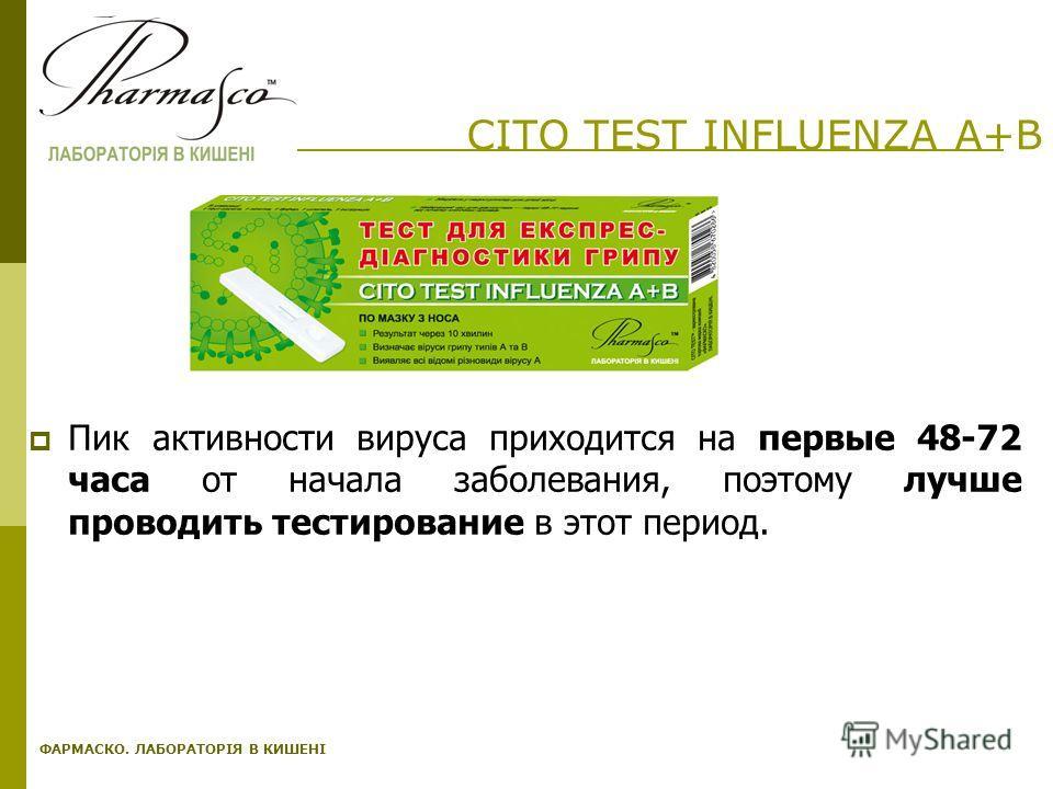 ФАРМАСКО. ЛАБОРАТОРІЯ В КИШЕНІ CITO TEST INFLUENZA A+B Пик активности вируса приходится на первые 48-72 часа от начала заболевания, поэтому лучше проводить тестирование в этот период.